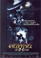 Romasanta - Thai Movie Poster (xs thumbnail)