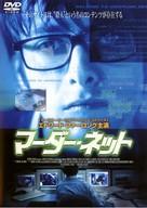 3 Blind Mice - Japanese poster (xs thumbnail)