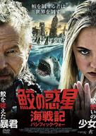 Empire of the Sharks - Japanese Movie Cover (xs thumbnail)