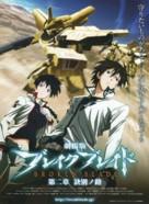 Broken Blade - Japanese Movie Poster (xs thumbnail)