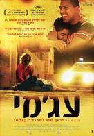 Ajami - Israeli Movie Poster (xs thumbnail)