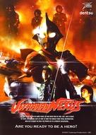 """""""Urutoraman Nekusasu"""" - Japanese DVD movie cover (xs thumbnail)"""
