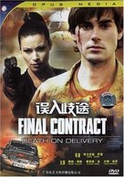 Final Contract: Death on Delivery - Chinese DVD cover (xs thumbnail)