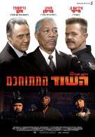 The Maiden Heist - Israeli Movie Poster (xs thumbnail)