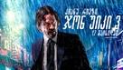 John Wick: Chapter 3 - Parabellum - Georgian Movie Poster (xs thumbnail)