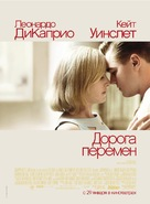 Revolutionary Road - Russian Movie Poster (xs thumbnail)
