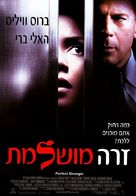 Perfect Stranger - Israeli Movie Poster (xs thumbnail)