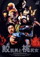 Shark Skin Man And Peach Hip Girl - Japanese poster (xs thumbnail)