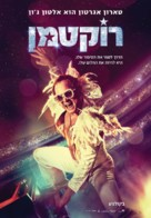 Rocketman - Israeli Movie Poster (xs thumbnail)