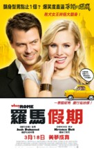 When in Rome - Hong Kong Movie Poster (xs thumbnail)