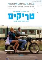 Sztuczki - Israeli Movie Poster (xs thumbnail)