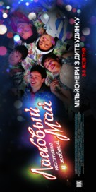 Laskovyy may - Ukrainian Movie Poster (xs thumbnail)