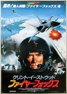 Firefox - Japanese Movie Poster (xs thumbnail)