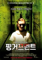 Fingerprints - South Korean Movie Poster (xs thumbnail)