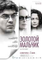 Un ragazzo d'oro - Russian Movie Poster (xs thumbnail)