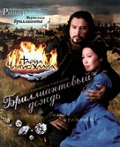 Tayna Chingis Khaana - Russian Movie Poster (xs thumbnail)