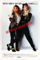 Desperately Seeking Susan - Movie Poster (xs thumbnail)