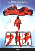 Akira - DVD movie cover (xs thumbnail)
