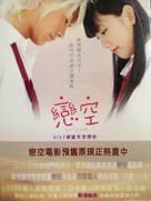 Koizora - Taiwanese Movie Poster (xs thumbnail)