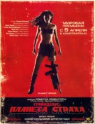 Grindhouse - Russian Teaser poster (xs thumbnail)