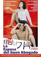 Baramnan gajok - Uruguayan Movie Poster (xs thumbnail)