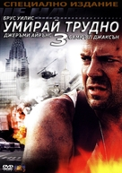 Die Hard: With a Vengeance - Bulgarian DVD movie cover (xs thumbnail)