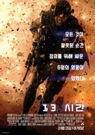 13 Hours: The Secret Soldiers of Benghazi - South Korean Movie Poster (xs thumbnail)