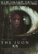 The Grudge - Japanese Movie Poster (xs thumbnail)