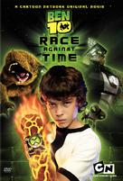 Ben 10: Race Against Time - Movie Cover (xs thumbnail)