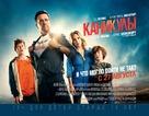 Vacation - Russian Movie Poster (xs thumbnail)