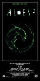 Alien 3 - German Movie Poster (xs thumbnail)