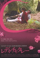 Lady Chatterley - Japanese poster (xs thumbnail)