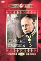 La grande illusion - Russian Movie Cover (xs thumbnail)