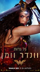 Wonder Woman - Israeli Movie Poster (xs thumbnail)