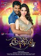 Abhinetri - Indian Movie Poster (xs thumbnail)