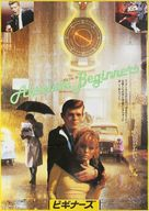 Absolute Beginners - Japanese Movie Poster (xs thumbnail)