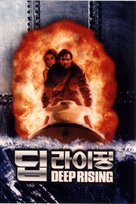 Deep Rising - South Korean Movie Poster (xs thumbnail)