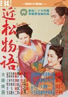 Chikamatsu monogatari - British DVD cover (xs thumbnail)