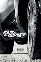 Furious 7 - Norwegian Movie Poster (xs thumbnail)