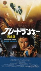 Blade Runner - Japanese VHS movie cover (xs thumbnail)