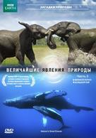 """Nature's Great Events"" - Russian DVD cover (xs thumbnail)"