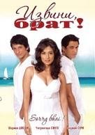 Sorry Bhai! - Russian Movie Cover (xs thumbnail)