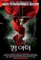 King Arthur - South Korean poster (xs thumbnail)
