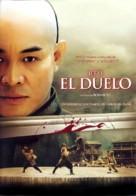 Huo Yuan Jia - Argentinian Movie Poster (xs thumbnail)