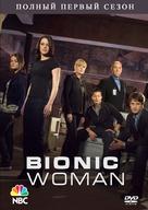 """""""Bionic Woman"""" - Russian DVD cover (xs thumbnail)"""