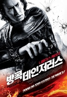 Bangkok Dangerous - South Korean Movie Poster (xs thumbnail)