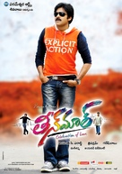 Teen Maar - Indian Movie Poster (xs thumbnail)