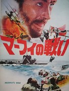 Murphy's War - Japanese Movie Cover (xs thumbnail)