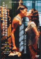 Zhou Yu de huo che - Chinese DVD cover (xs thumbnail)