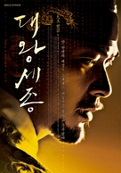 """Dae Wang Sejong"" - South Korean Movie Poster (xs thumbnail)"